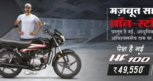 New Launch : HF 100, The Most Affordable Hero Motorcycle